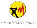 مدیریت تولید برق شهید مفتح